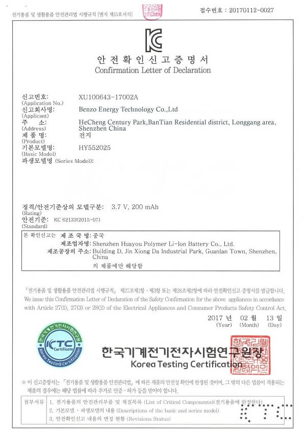 lipo Battery KC Certifications
